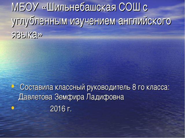 МБОУ «Шильнебашская СОШ с углубленным изучением английского языка» Составила...
