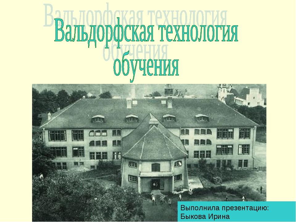 Выполнила презентацию: Быкова Ирина