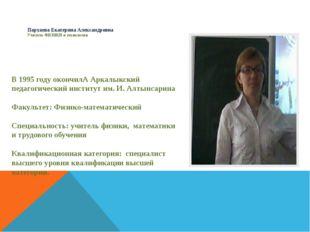 Пархаева Екатерина Александровна Учитель ФИЗИКИ и технологии В 1995 году око