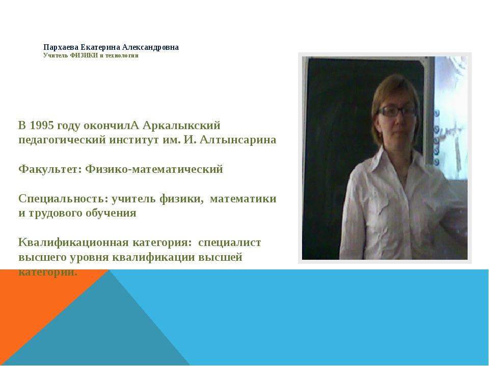 Пархаева Екатерина Александровна Учитель ФИЗИКИ и технологии В 1995 году око...