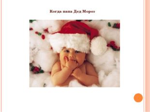 Когда папа Дед Мороз