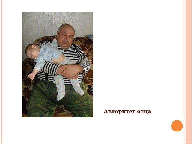 Авторитет отца