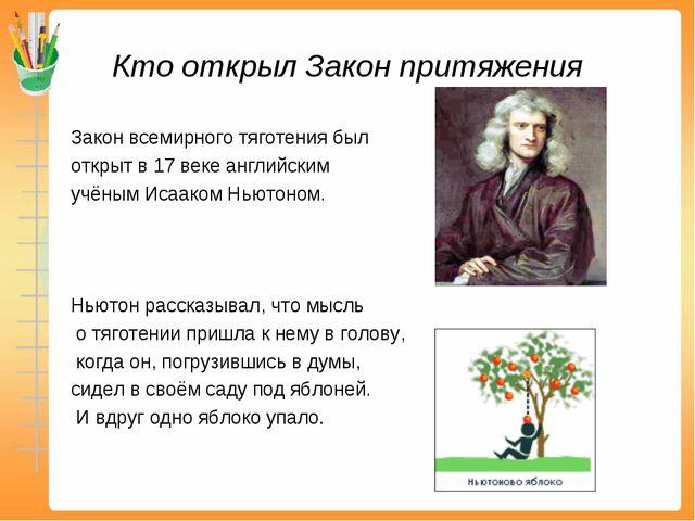 Кто открыл Закон притяжения Закон всемирного тяготения был открыт в 17 веке а...