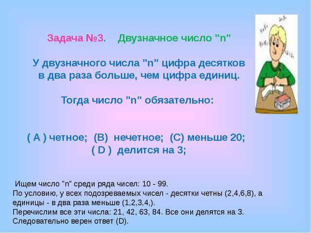 "Задача №3. Двузначное число ""n""  У двузначного числа ""n"" цифра десятков в д..."