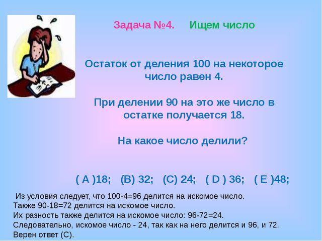 Задача №4. Ищем число   Остаток от деления 100 на некоторое число равен 4....