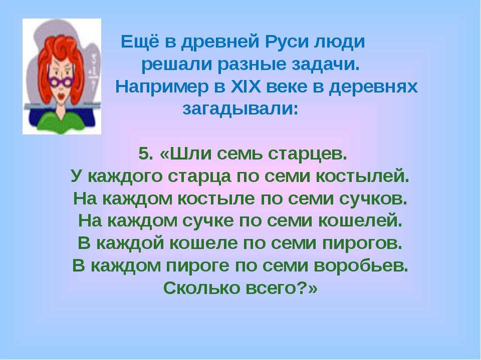 Ещё в древней Руси люди решали разные задачи. Например в XIX веке в деревнях...