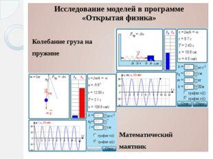 Исследование моделей в программе «Открытая физика» Колебание груза на пружине