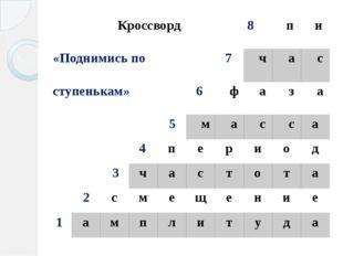 Кроссворд8 п и «Поднимись по 7 ч а с ступенькам» 6 ф а з а 5 м а с с а 4 п е
