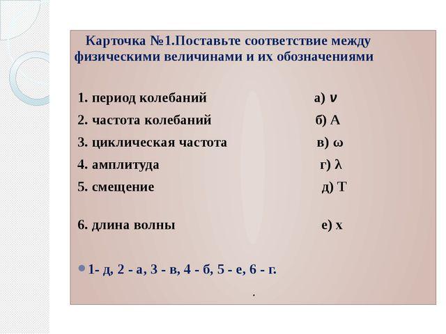 Карточка №1.Поставьте соответствие между физическими величинами и их обознач...