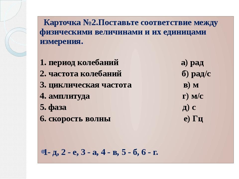 Карточка №2.Поставьте соответствие между физическими величинами и их единица...