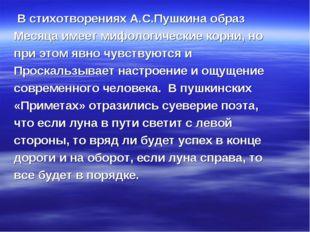В стихотворениях А.С.Пушкина образ Месяца имеет мифологические корни, но при