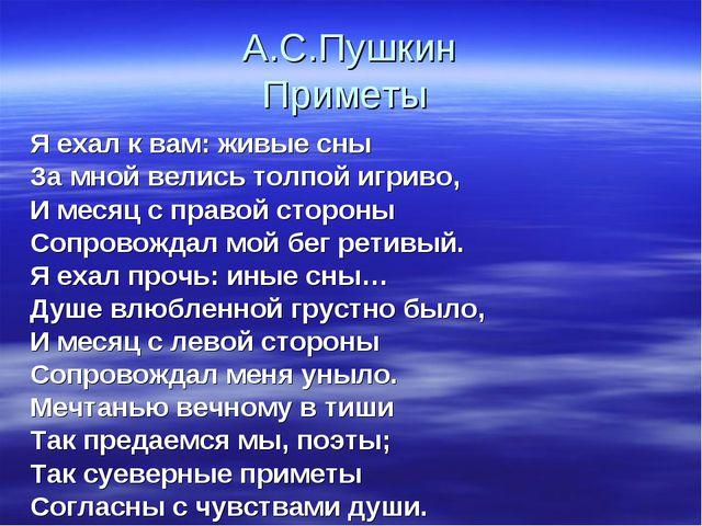 А.С.Пушкин Приметы Я ехал к вам: живые сны За мной велись толпой игриво, И ме...