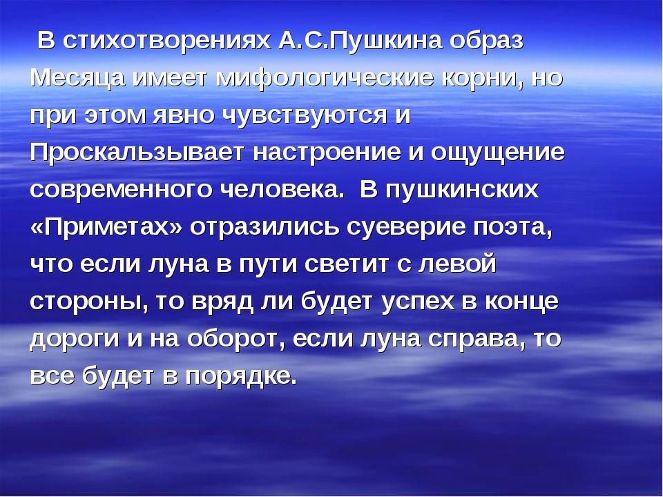 В стихотворениях А.С.Пушкина образ Месяца имеет мифологические корни, но при...