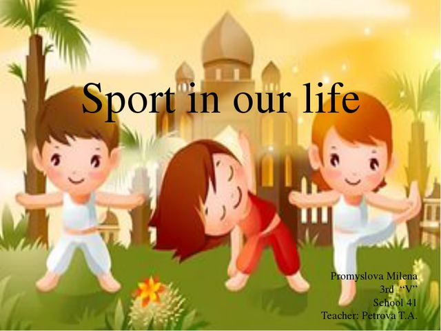 "Sport in our life Promyslova Milena 3rd ""V"" School 41 Teacher: Petrova T.A."
