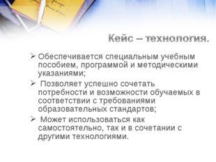 Обеспечивается специальным учебным пособием, программой и методическими указа
