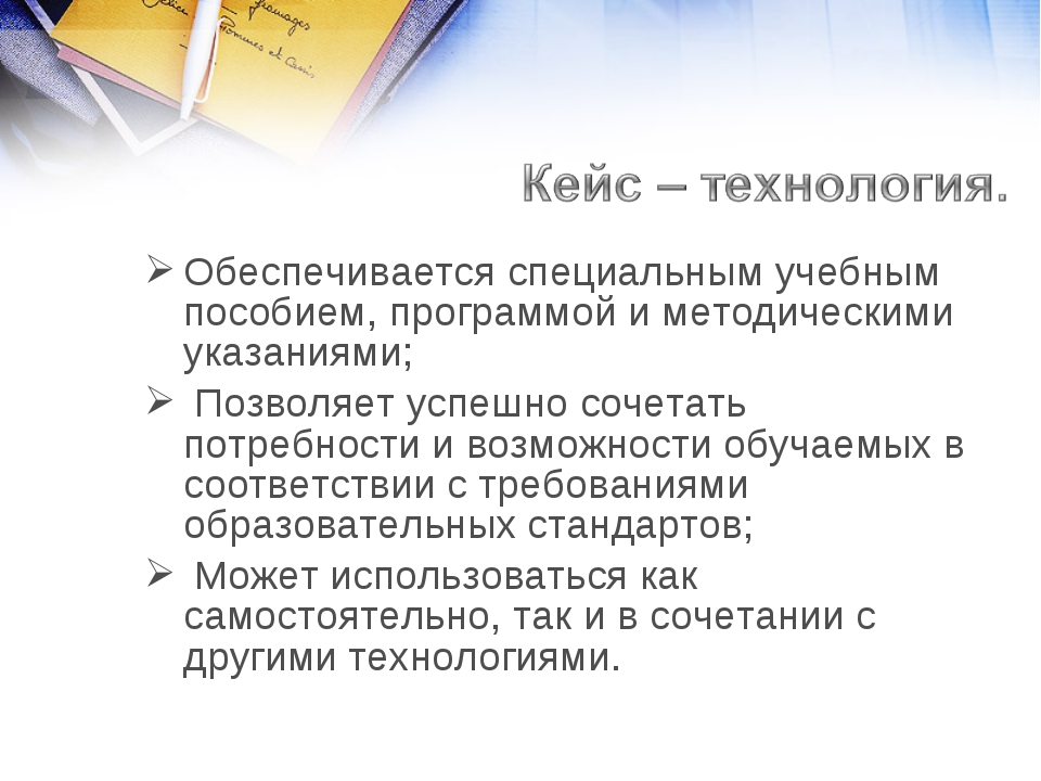 Обеспечивается специальным учебным пособием, программой и методическими указа...
