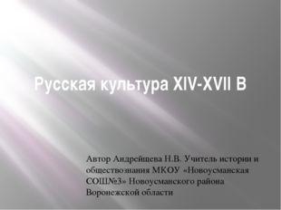 Русская культура XIV-XVII B Автор Андрейщева Н.В. Учитель истории и обществоз