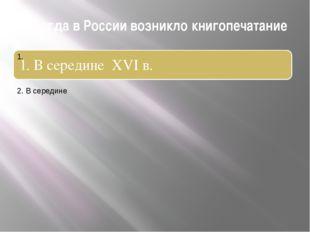 3.Когда в России возникло книгопечатание