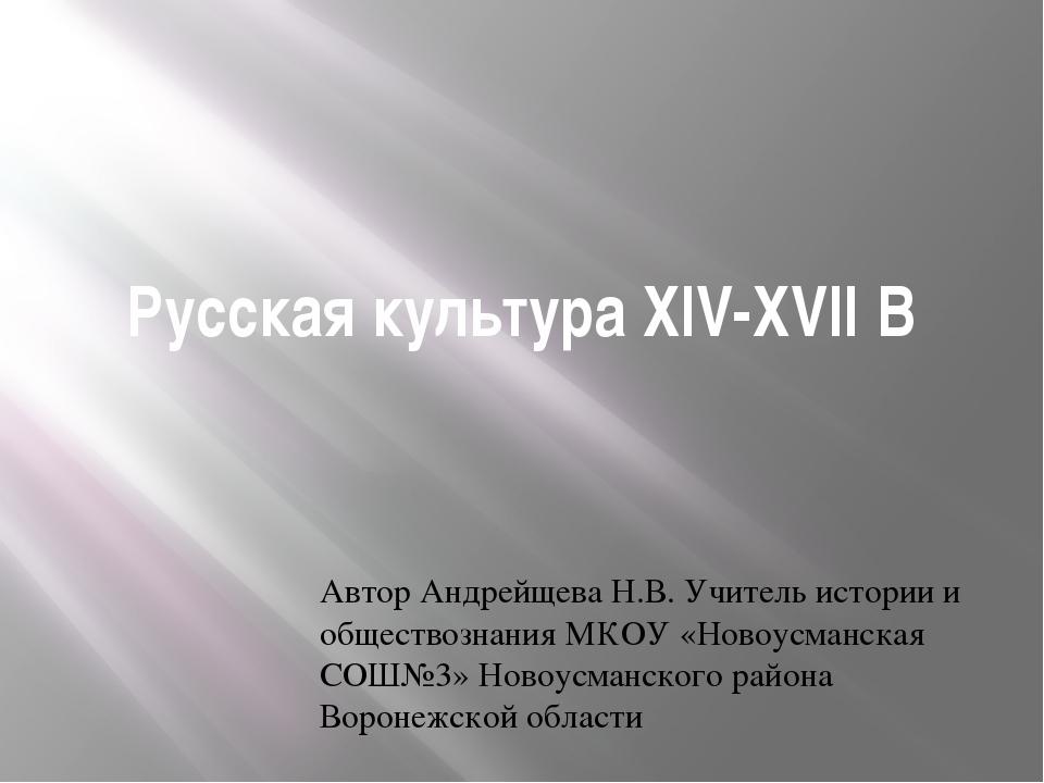 Русская культура XIV-XVII B Автор Андрейщева Н.В. Учитель истории и обществоз...