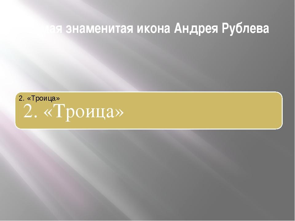 Самая знаменитая икона Андрея Рублева