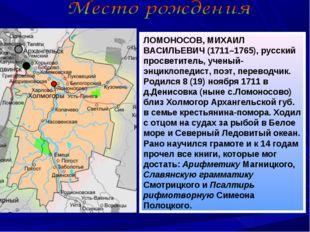ЛОМОНОСОВ, МИХАИЛ ВАСИЛЬЕВИЧ (1711–1765), русский просветитель, ученый-энцикл