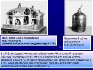 Перегонный куб из лаборатории М.В.Ломоносова В 1748 он создал химическую лабо