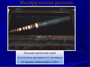 Большая зрительная труба Изготовлена мастером И.И. Беляевым по проекту Ломоно