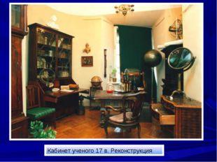 Кабинет ученого 17 в. Реконструкция