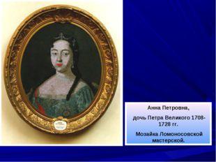 Анна Петровна, дочь Петра Великого 1708-1728 гг. Мозайка Ломоносовской мастер