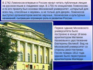 В 1742 Ломоносов впервые в России начал читать публичные лекции на русском яз