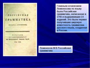 Ломоносов М В Российская грамматика Главным сочинением Ломоносова по языку бы