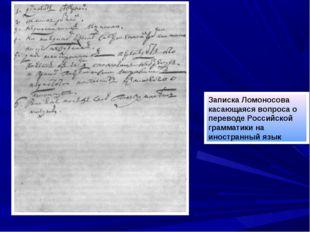 Записка Ломоносова касающаяся вопроса о переводе Российской грамматики на ино