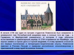 В начале 1736 как один из лучших студентов Ломоносов был направлен в универси