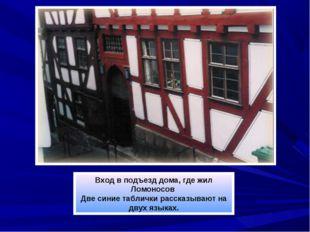 Вход в подъезд дома, где жил Ломоносов Две синие таблички рассказывают на дву