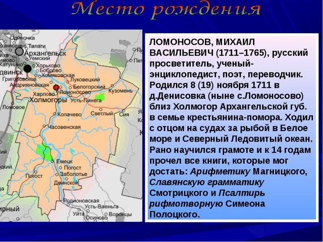 ЛОМОНОСОВ, МИХАИЛ ВАСИЛЬЕВИЧ (1711–1765), русский просветитель, ученый-энцикл...