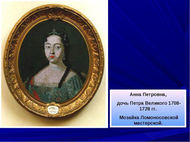 Анна Петровна, дочь Петра Великого 1708-1728 гг. Мозайка Ломоносовской мастер...