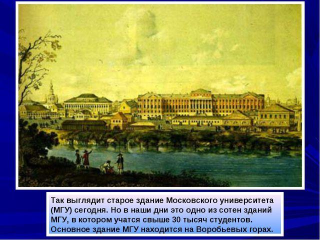 Так выглядит старое здание Московского университета (МГУ) сегодня. Но в наши...