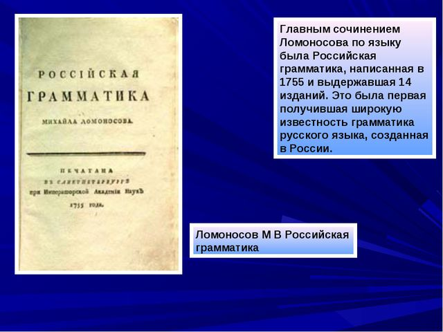 Ломоносов М В Российская грамматика Главным сочинением Ломоносова по языку бы...