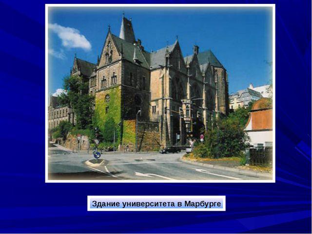 Здание университета в Марбурге