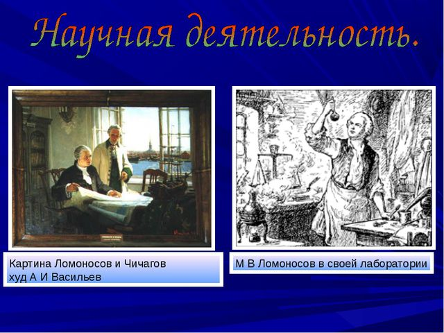 Картина Ломоносов и Чичагов худ А И Васильев М В Ломоносов в своей лаборатории
