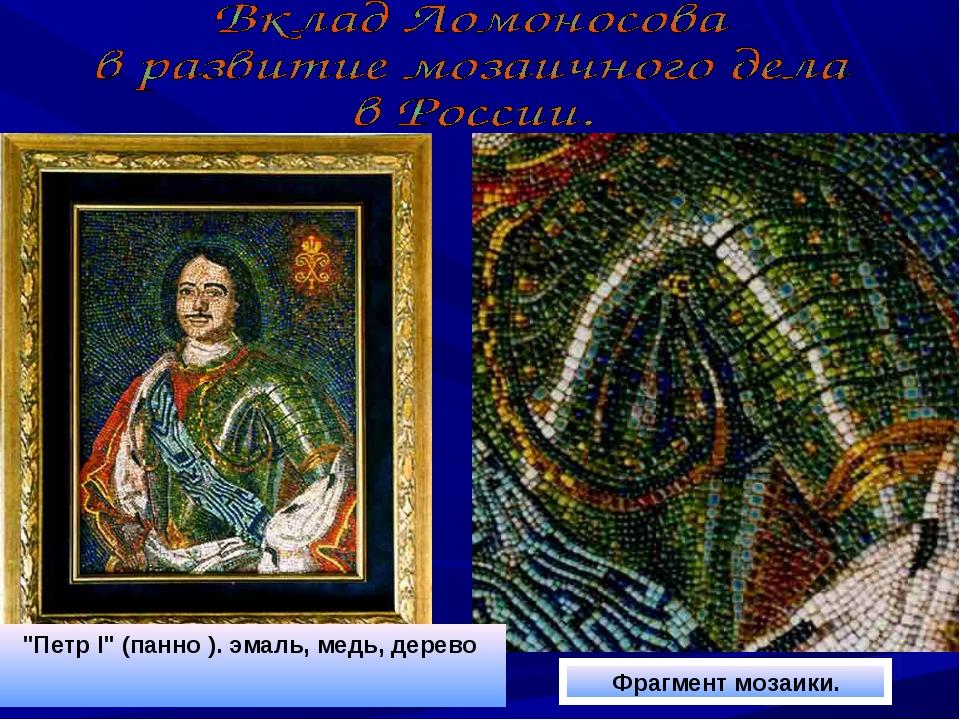 """""""Петр I"""" (панно ). эмаль, медь, дерево  Фрагмент мозаики."""