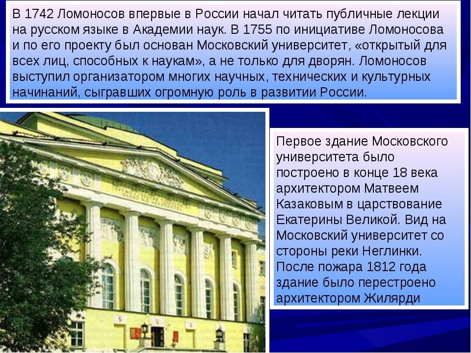 В 1742 Ломоносов впервые в России начал читать публичные лекции на русском яз...