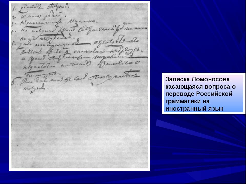 Записка Ломоносова касающаяся вопроса о переводе Российской грамматики на ино...