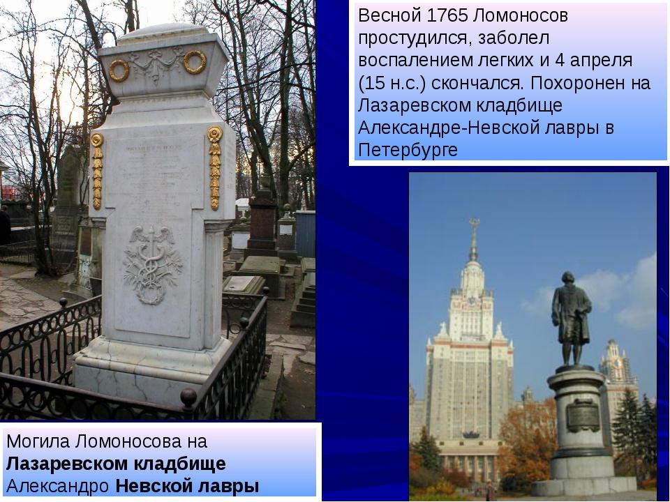 Могила Ломоносова на Лазаревском кладбище Александро Невской лавры Весной 176...