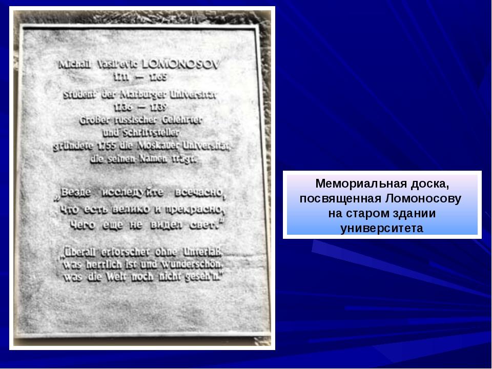 Мемориальная доска, посвященная Ломоносову на старом здании университета