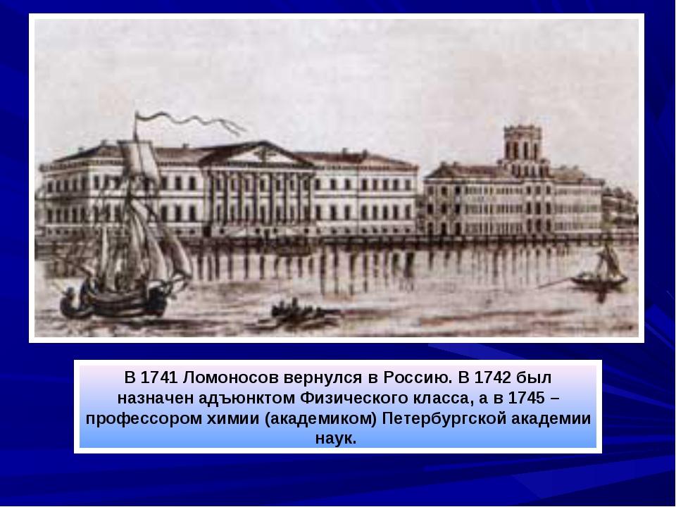 В 1741 Ломоносов вернулся в Россию. В 1742 был назначен адъюнктом Физического...