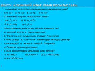 1 Алюминийдің валенттілік электрондарының конфигурациясы қанда? а) ns 2 np 1