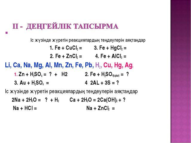 Іс жүзінде жүретін реакциялардың теңдеулерін аяқтаңдар 1. Fe + CuCl2 = 3. Fe...