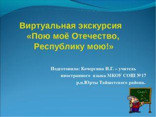Подготовила: Кочергина И.Г. – учитель иностранного языка МКОУ СОШ №17 р.п.Юр