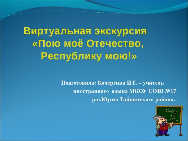 Подготовила: Кочергина И.Г. – учитель иностранного языка МКОУ СОШ №17 р.п.Юр...